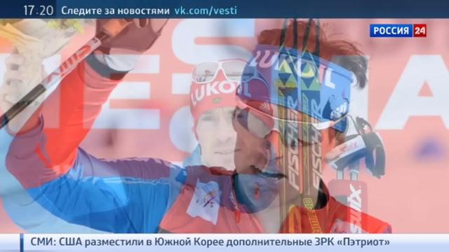 Новости на Россия 24 • Вылегжанин и Бессмертных победили на лыжном Кубке мира