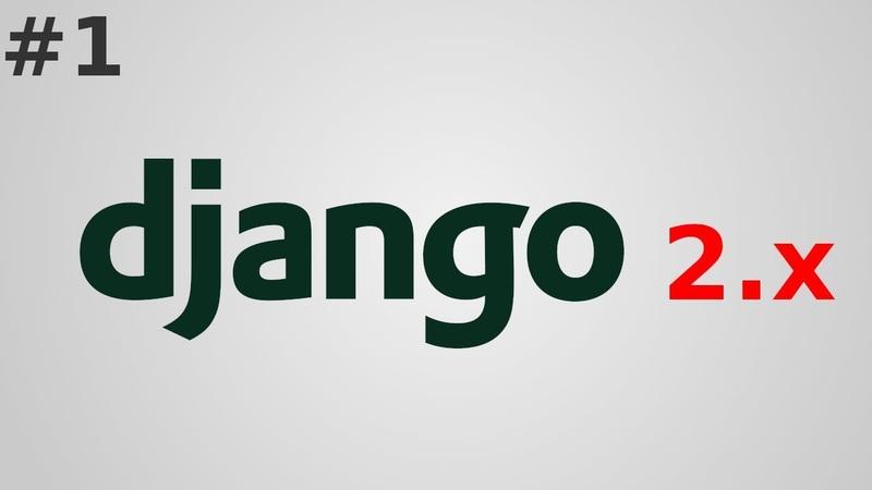 1. Уроки Django 2 - Установка Django и структура проекта (2018)