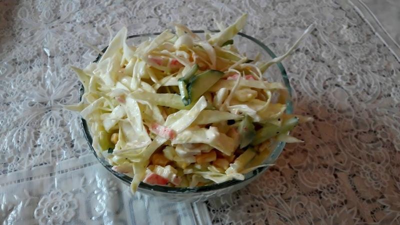 Крабовый салат с капустой Салат за 5 минут