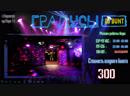 Бар Градусы Работает для вас со Среды по Воскресение с 22:00 вход 300 рублей