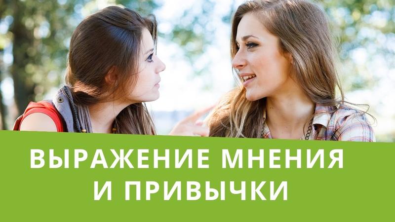 Английский Intermediate.Урок английского Выражение мнения и привычки