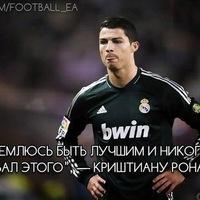 Ronaldo Cristiano, 24 апреля 1997, Львов, id209283645