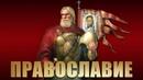 Концерт - Духовные стихи из областей России Украины и Беларусии