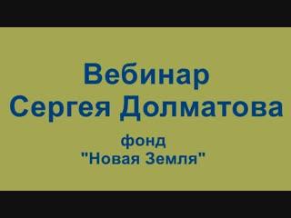 Как выбраться из долгов. Вебинар Сергея Долматова (Мелхиседек) . 15.11.2017