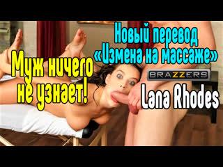Lana rhodes порно секс анал минет порно секс анал минет [трах, all sex, porn, big tits, milf, инцест, порно blowjob brazzers