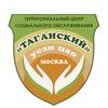 """ГБУ ТЦСО """"Таганский"""""""