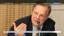 Новости на Россия 24 • Французский журналист Дмитрий де Кошко стал россиянином
