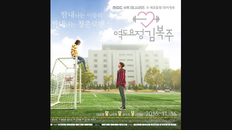 Чон Сок 2 - Фея тяжёлой атлетики Ким Бок Чжу