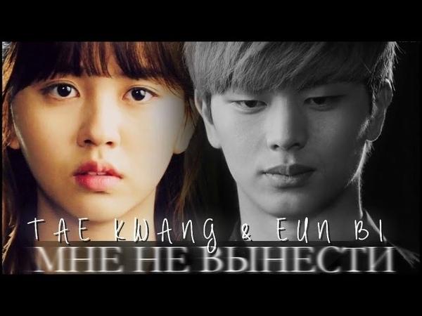 Tae Kwang Eun Bi | мне не вынести