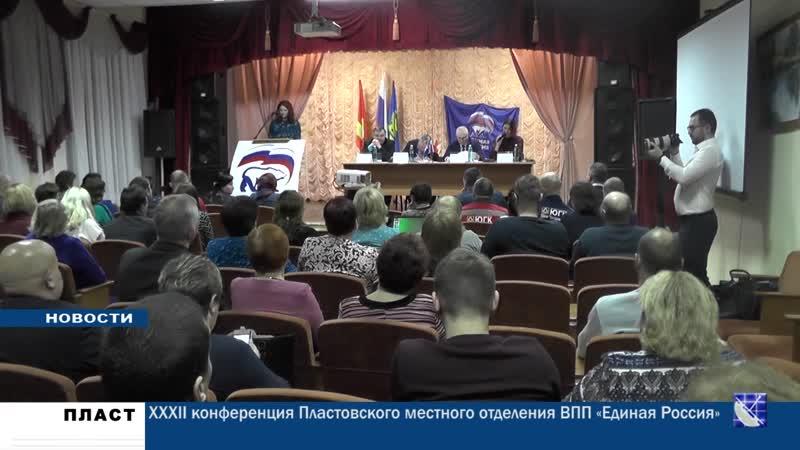ПЛАСТ XXXII конференция Пластовского местного отделения ВПП Единая Россия
