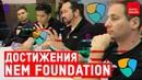 Достижения NEM Foundation Осенние обновления проекта NEM