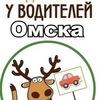 Подслушано у водителей! Омск