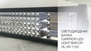 Светодиодная балка CarProfi LED Light bar CP-HL-5R-1125, 1125W, PHILIPS LED SMD 3030