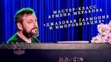 Мастер-класс Армена Мерабова - Джазовая гармония и импровизация Jazz May Penza - 2017