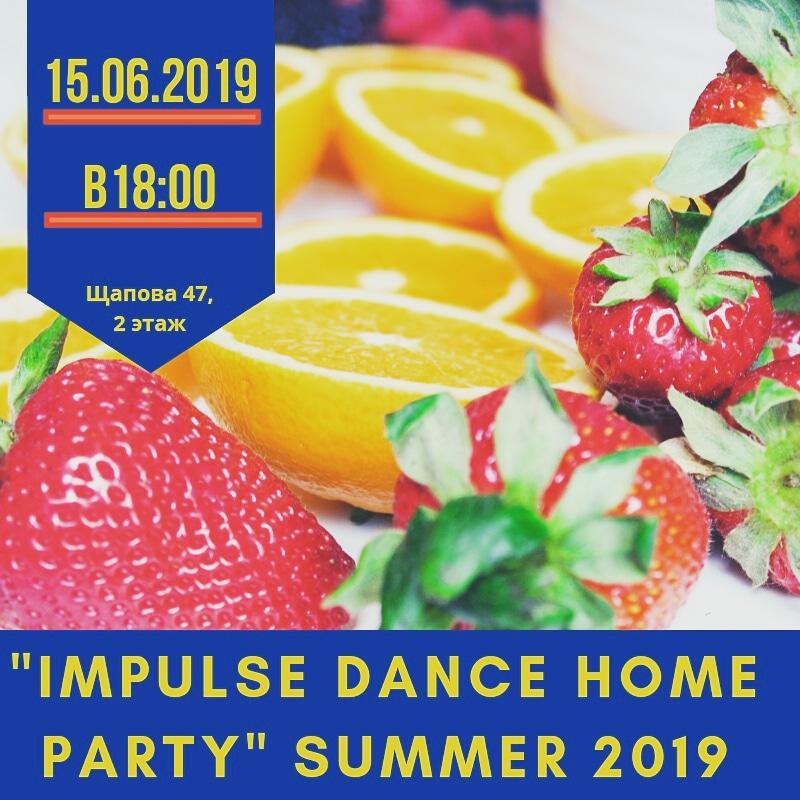Афиша Казань Home Dance Impulse Party 2019