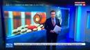 Новости на Россия 24 • Лекарство от рака как повод для шантажа
