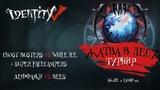 Турнир по Identity V! ЖАТВА В ЛЕСУ (второй круг)