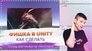 Фишка при работе с UI в Unity. Как сделать адаптивные картинки?