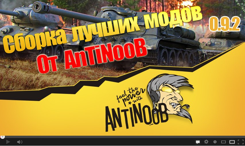 ������ ����� WOT �� AnTiNooB v14.1 (0.9.2) Full XVM