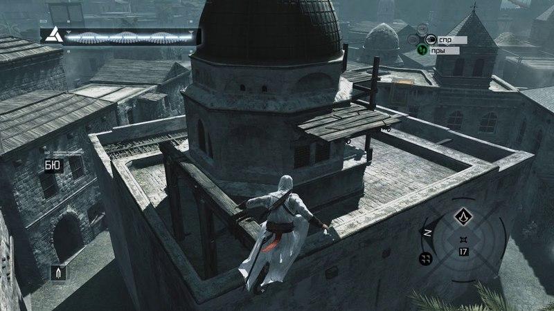 Assassin's Creed — 26 Акра — Гарнье де Наплуз Знание