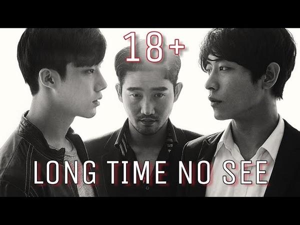 [BL MV ДАВНО НЕ ВИДЕЛИСЬ|●|롱타임노씨|●|LONG TIME NO SEE🔞]