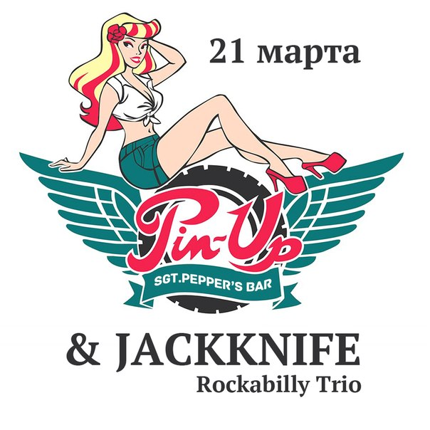 21.03 Pin-Up & Jackknife в Сержант Пеппер