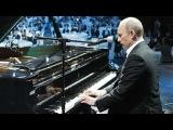 Владимир Путин спел песню и сыграл на рояле