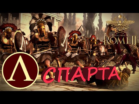 Стрим по игре Total War: Rome II - Спарта.Легенда.2