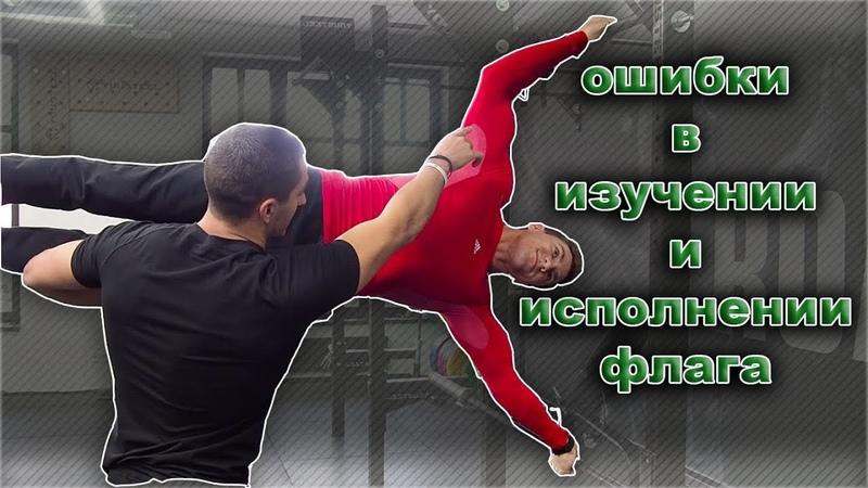Я ДЕЛАЛ ФЛАЖОК НЕ ПРАВИЛЬНО ?? Дмитрий Кузнецов workout