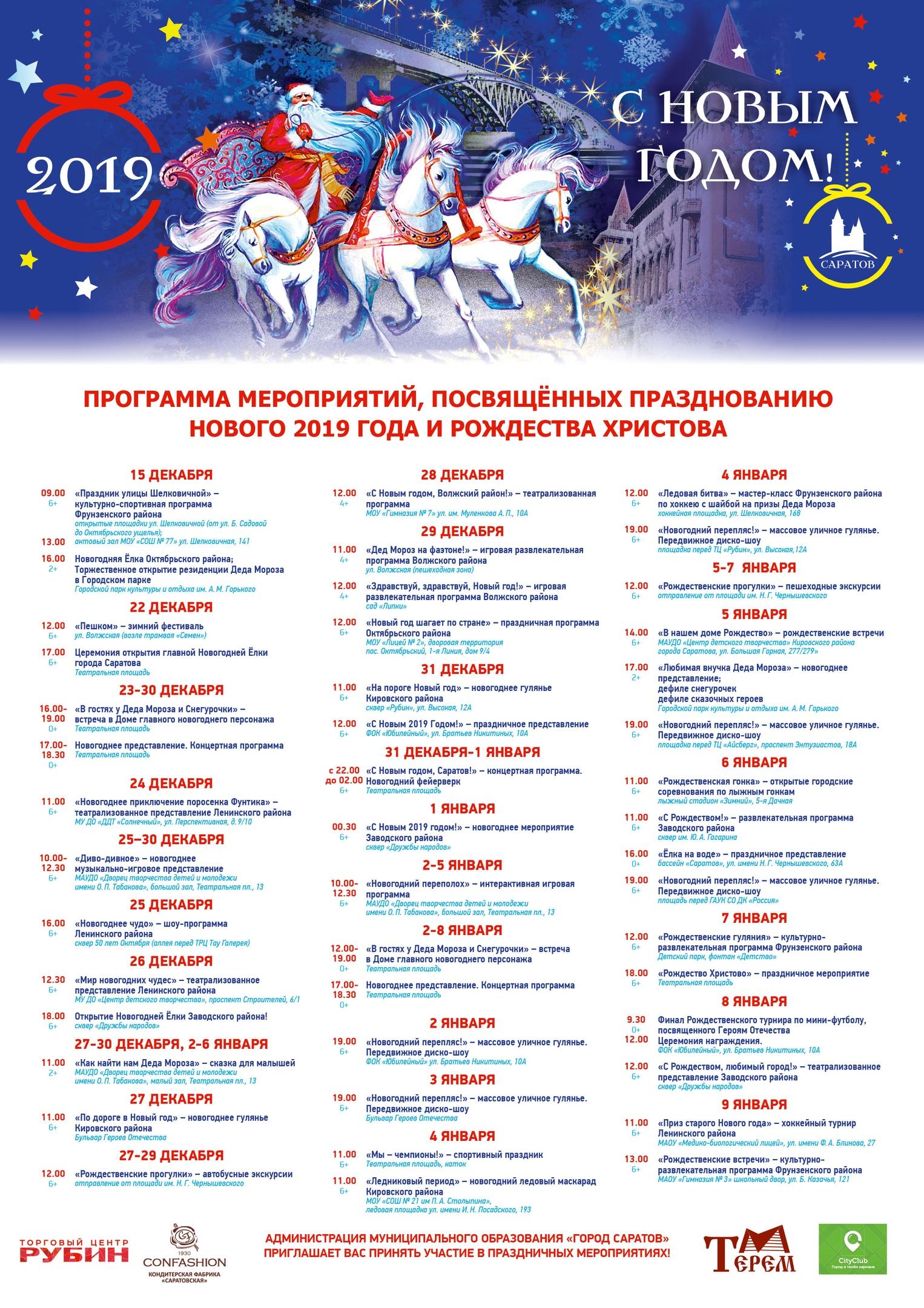 Афиша театров Саратова январь 2019 рекомендации