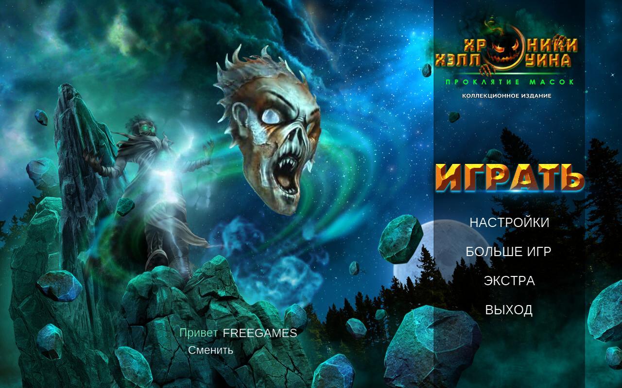 Хроники Хэллоуина 2: Проклятие масок. Коллекционное издание | Halloween Chronicles 2: Evil Behind a Mask CE (Rus)