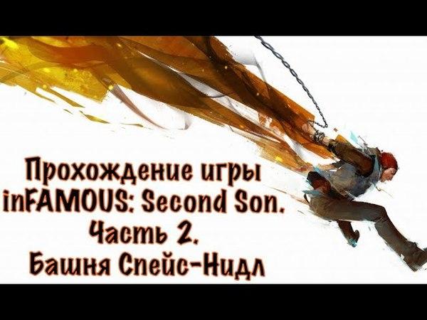 Прохождение игры inFAMOUS Second Son. Часть 2. Башня Спейс-Нидл