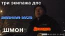 ГИБДД МВД Орское три экипажа ДПС, пьяный, шмон, диванные войска.