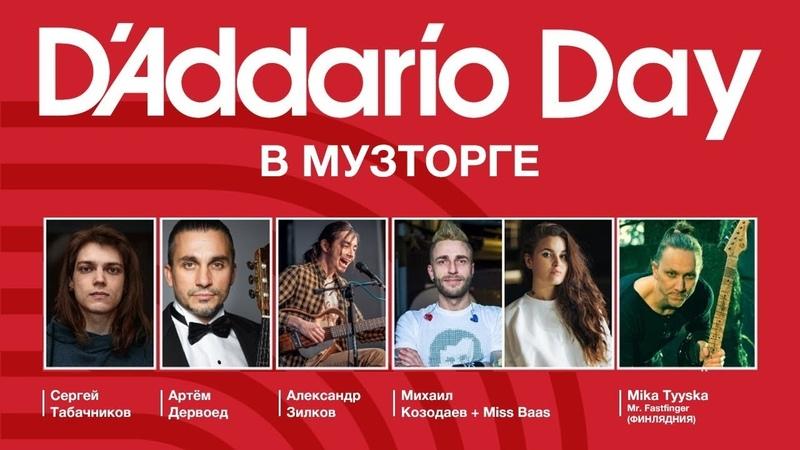 D'Addario Day в Музторге - отчётное видео
