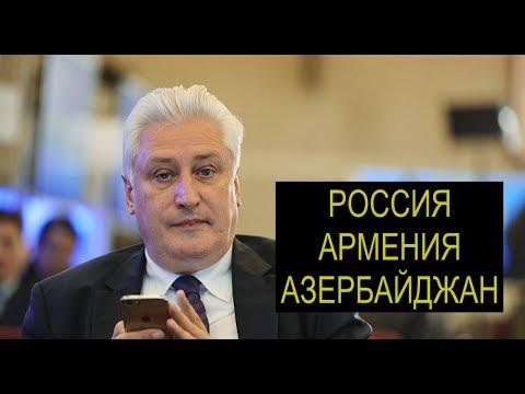 Москва-Ереван видеомост. Игорь Коротченко