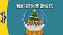 We Wish You a Merry Christmas! (我们祝你圣诞快乐!) | Holidays | Chinese | By Little Fox