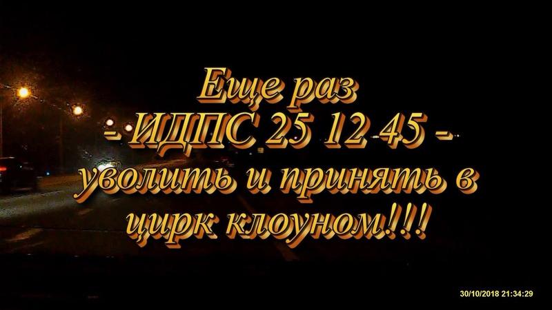 Уссурийское ГИБДД. ИДПС № 25-12-45 Безграмотный мент и лжец стригет (?) бабло в Приморье. 30.10.18