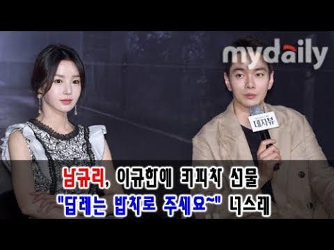 남규리(Nam Gyu ri), 이규한에 커피차 선물 답례는 밥차로… 너스레 [MD동영상]