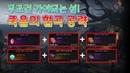 [라이수TV]로스트아크 섬의마음기습의 대가2티어 영웅룬상자2개, 전설...죽음51032