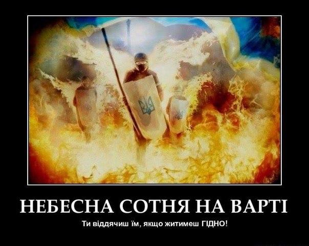 Небесна Сотня Майдану