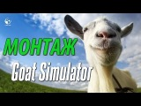АЛЬТЕРНАТИВА GTA 5 НА PC (Goat Simulator)