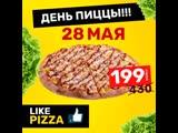 День пиццы 28.05