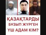 Казакты бузып журген уш адам Устаз Абдугаппар Сманов .