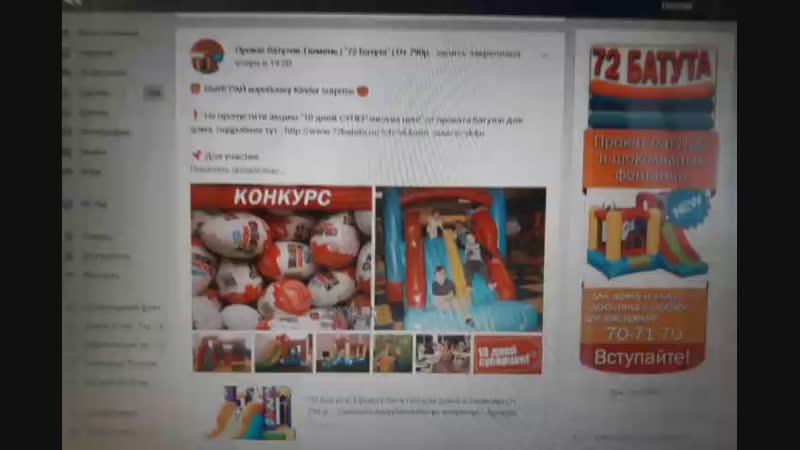 Заходите и участвуйте в конкурсе на призткоробочку Kinder от 72batuta.ru , так же для вас Акция!