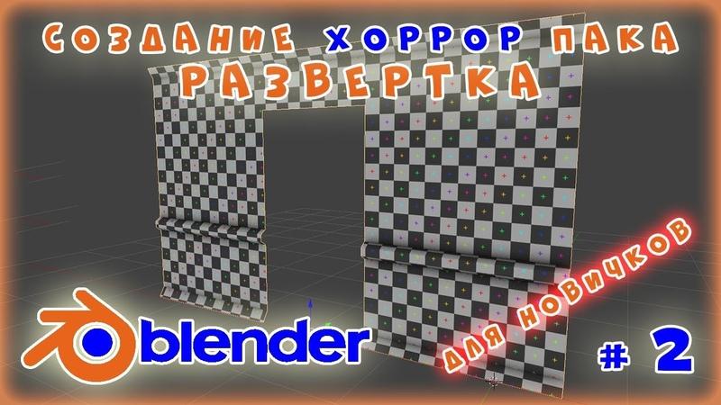 Пакет для хоррора,развёртка в Blender 3D,уроки для начинающих