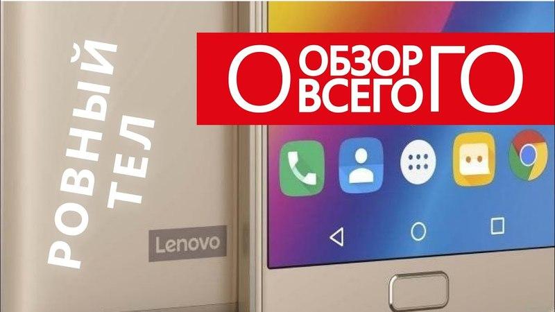 Обзор Lenovo P2. Смартфон в котором все на четверочку! Аудио, видео, экаран, камера 4k!