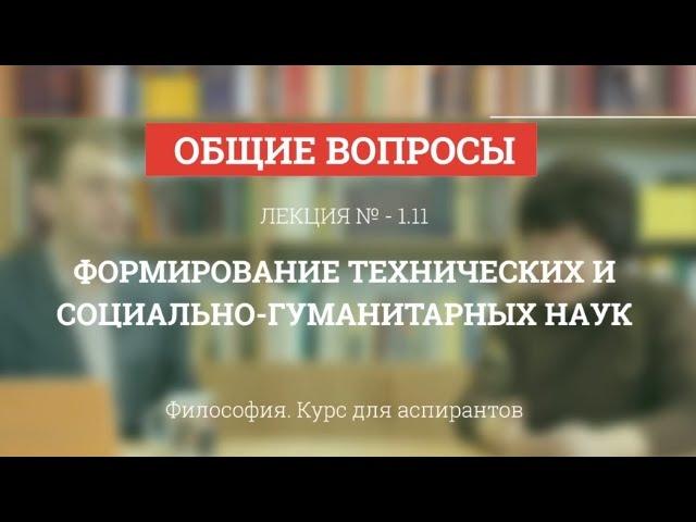 А 1.11 Формирование технических и социально-гуманитарных наук - Философия науки для аспирантов