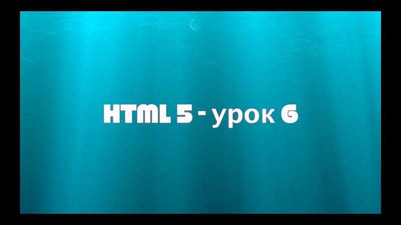 HTML5 для чайников 6 урок html списки ol ul li