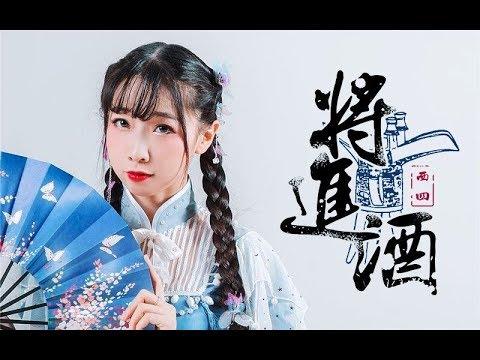 【Múa Trung Quốc】❀ Thương Tiến Tửu ✿【Tây Tứ】❤【西四✿中国风宅舞】◆将进酒◆