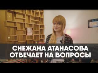 Снежана Атанасова отвечает на вопросы
